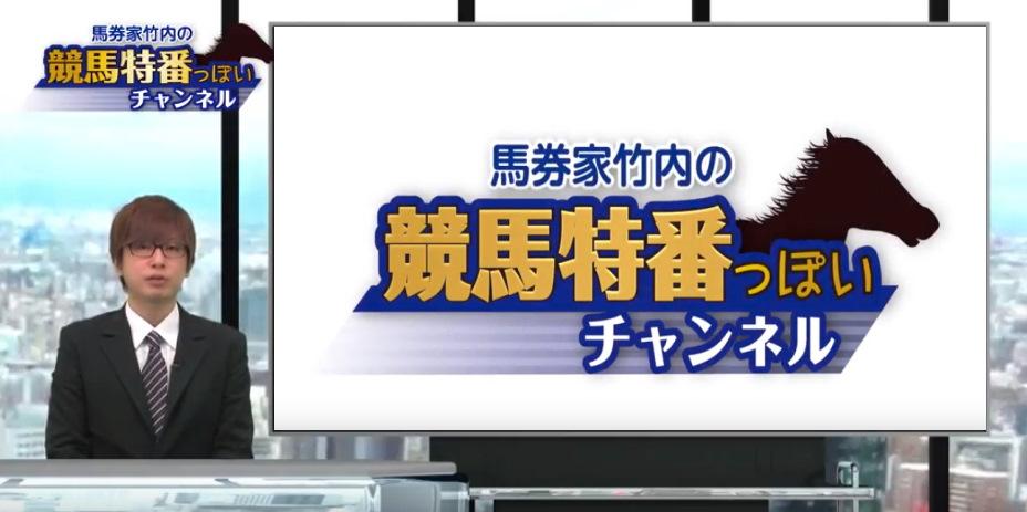 競馬特番っぽいチャンネル第三弾 フェブラリーステークス特集と時事ネタ動画公開中