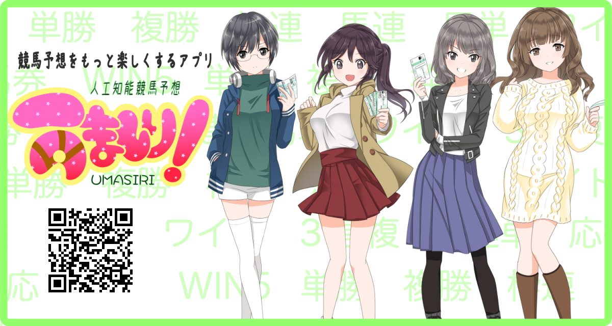 桜花賞の対策をうましりメンバーが更新