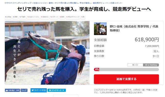 東関東馬事専門学院(バジガク)のクラウドファンディングに支援させていただきました。
