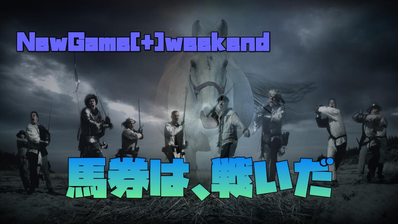 NewGame[+]weekend